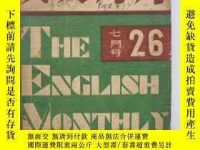 二手書博民逛書店The罕見民國期刊 English Monthly 英文月刊 第