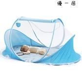嬰兒蚊帳罩寶寶新生兒可折疊便攜式蒙古包 優一居