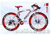 26寸變速死飛自行車27速彎把男女款單車公路賽自行車雙碟剎學生車QM 美芭