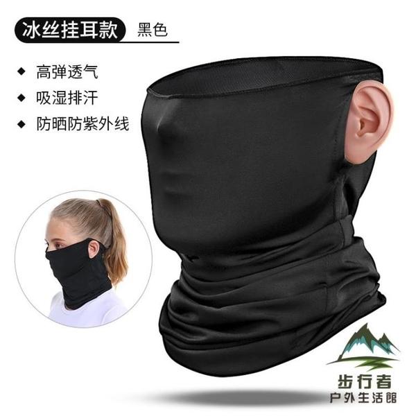 防曬面罩全臉男女機車騎行冰絲頭巾戶外圍脖頭套裝備【步行者戶外生活館】