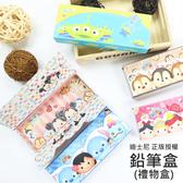 ☆小時候 屋☆迪士尼   盒鉛筆盒筆盒收納盒飾品盒精裝盒方盒