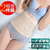 2件裝 收腹帶超薄透氣 腰封修腹塑腰  束腰帶