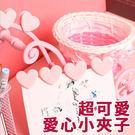 文件夾-日系少女心粉嫩愛心造型夾 零食夾 書籤 小夾子【AN SHOP】