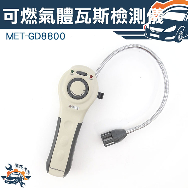 《儀特汽修》可燃氣體瓦斯檢測儀 天然氣 一氧化碳 酒精 丙醇 手持式 MET-GD8800