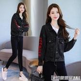 黑色休閒牛仔外套女短款2019秋季新款韓版刺繡寬鬆bf港味時尚夾克 印象家品