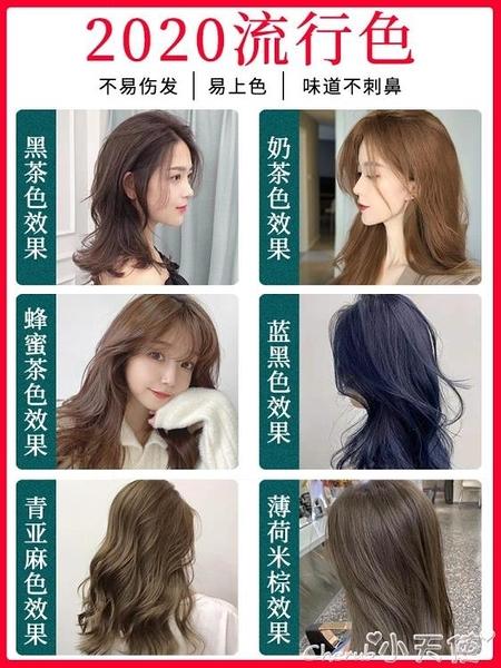 染髮劑膏女2020流行色奶茶藍黑茶色紫純泡泡沫植物自己在家染頭髮 小天使