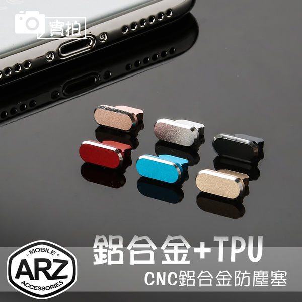 CNC 鋁合金充電孔防塵塞 Type-C iPhone Xs Max X XR i8 Plus i7 Note9 金屬充電塞 ARZ
