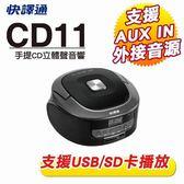 【快譯通 Abee】手提CD立體音響 CD11 送無敵耳機