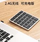 數字鍵盤 26鍵筆記本電腦外接數字小鍵盤...