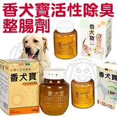 【培菓寵物48H出貨】香犬寶 活性除臭整腸劑100G (可去除犬貓糞便之氨氣)