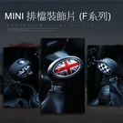 MINI 排檔裝飾貼 貼紙 COOPER CLUBMAN F54 F55 F56 F57 F60 沂軒精品 A0417