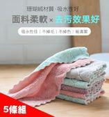 【超值5條】加厚雙色雙面吸水洗碗布/不沾油擦手巾/桌布毛巾厨房抹布 ◆86小舖 ◆