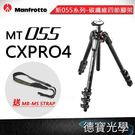 Manfrotto MT 055 CXPRO4  送MB-MS STRAP 街頭玩家相機背帶+原廠腳架袋   公司貨 專業風景腳架