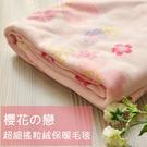 毛毯--【櫻花の戀】超細搖粒絨保暖毛毯-...