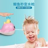 寶寶洗澡玩具戲水游泳嬰兒玩具男孩女孩浴室噴水小水槍兒童玩具