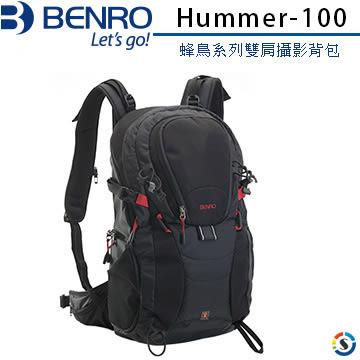 (5折特賣出清) BENRO百諾 Hummer-100蜂鳥系列雙肩攝影背包(5色)(可放13吋筆電)