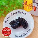 【譽展蜜餞】玫瑰黑棗(單顆裝) 200g...
