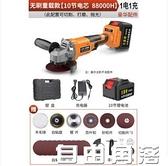 角磨機 無刷角磨機手砂輪切割鋰電池大功率打磨機充電式多功能萬用磨光機 自由角落
