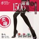 【衣襪酷】蒂巴蕾 暖著壓 天鵝絨褲襪 150D 炙暖 台灣製 De Paree