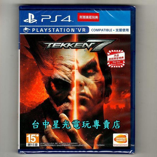 【首批附特典DLC+鑰匙圈】PS4 鐵拳7 獨家製作人公仔版 中文版全新品【支援VR】台中星光電玩