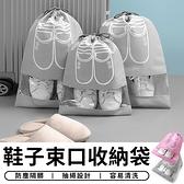 【台灣現貨 C002】 鞋子束口收納袋 旅行裝 鞋子收納袋 防塵袋 束口袋 防潑水 防塵 鞋子收納袋