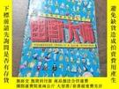 二手書博民逛書店罕見幽默大師1998-1999Y403679