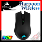 [ PC PARTY ] 海盜船 Corsair Harpoon RGB Wireless 光學滑鼠