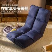 舒米佳懶人沙發榻榻米可折疊單人小沙發床上電腦靠背椅子地板沙發 YDL