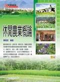 二手書博民逛書店 《休閒農業概論》 R2Y ISBN:9572150863│陳昭郎