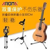 阿諾瑪AGS-10吉他架子鋁合金立式支架電吉他架家用琴架民謠吉他架