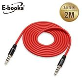 E-books X22音源傳輸線公對公3.5mm-200cm
