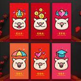 春節紅包 福氣豬【30個】2019創意紅包袋個性可愛春節新年利是封可 俏女孩