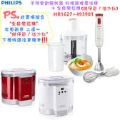【超值組合】PHILIPS HR1627+493901 飛利浦手持電動攪拌器 料理調理魔法棒+全能優格機
