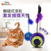 波奇網伊麗滾輪式不倒翁貓咪玩具貓逗貓棒寵物玩具貓玩具貓咪用品 雙十二全館免運