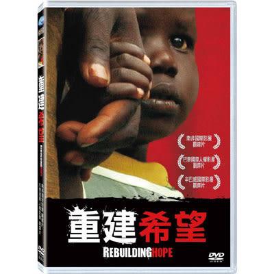 重建希望 DVD