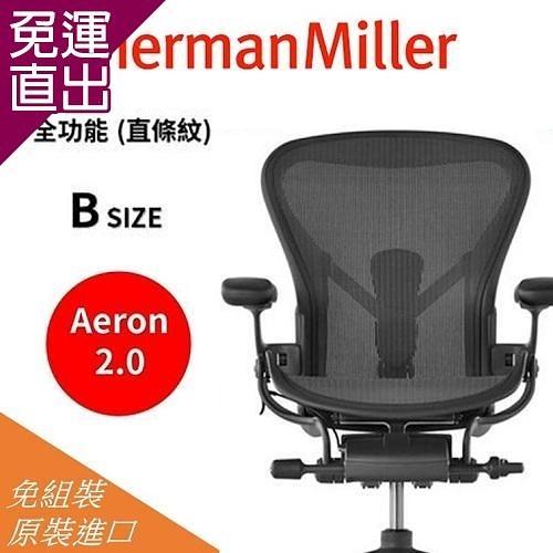 Herman Miller Aeron 2.0人體工學椅 經典再進化(全功能)- B SIZE B SIZE【免運直出】