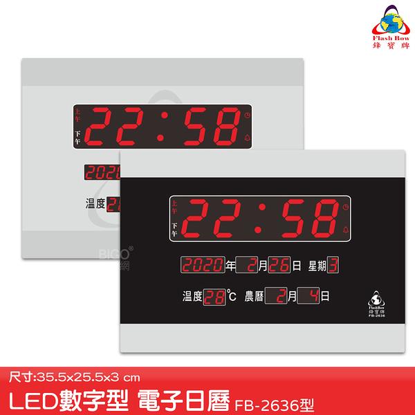【辦公嚴選】鋒寶 FB-2636 LED電子日曆 數字型 萬年曆 時鐘 電子鐘 報時 日曆 掛鐘 LED時鐘 數字鐘