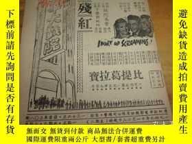 二手書博民逛書店早期恐怖片欣賞----豔屍罕見泣殘紅---1949年-廣州新華大