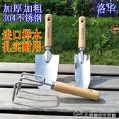 家用種花工具小鏟子套裝養花園盆栽加厚不銹鋼園藝鬆土耙子 【全館免運】