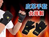 ALEX 皮革手套(健身 重量訓練 半指手套 台灣製造≡排汗專家≡