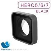 【最後一組,售完為止】GoPro-HERO5/6/7 Black 專用替換防護鏡頭(忠欣公司貨)