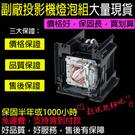 【Eyou】ET-LAD7 Panasonic For OEM副廠投影機燈泡組 PT-D7