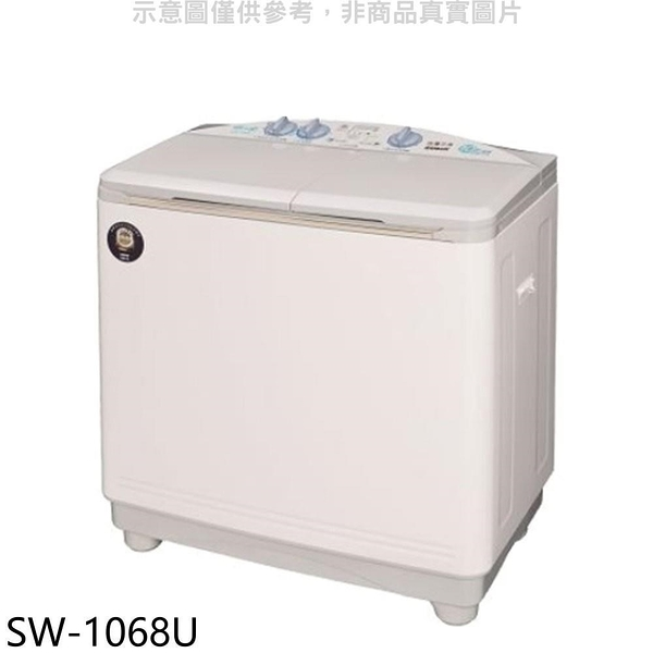 【南紡購物中心】SANLUX台灣三洋【SW-1068U】10公斤雙槽洗衣機