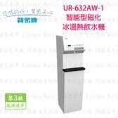 【PK廚浴生活館】高雄 賀眾淨水系列 UR-632AW-1 智能型直立RO+式磁化冰溫熱 飲水機  實體店面 可刷卡