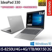 效能升級【Lenovo】 IdeaPad 330 81DE01XATW 15.6吋i5-8250U四核MX150獨顯筆電-特仕版