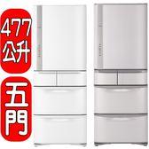 《再打X折可議價》HITACHI日立【RS49GJ】《五門》冰箱