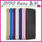 OPPO Reno 10倍變焦版 新款鏡面皮套 免翻蓋手機套 金屬色保護殼 側翻手機殼 簡約電鍍保護套
