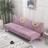 萬能全蓋沙發床套簡易摺疊無扶手彈力沙發套罩布藝全包通用套子  極有家