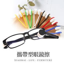 ✿現貨 快速出貨✿【小麥購物】攜帶型眼鏡擦 顏色隨機多功能攜帶型眼鏡擦【Y312】