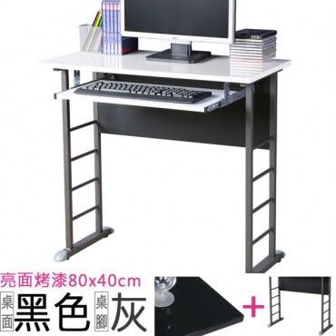 Homelike 查理80x40工作桌亮面烤漆-附鍵盤架 桌面-黑 / 桌腳-炫灰